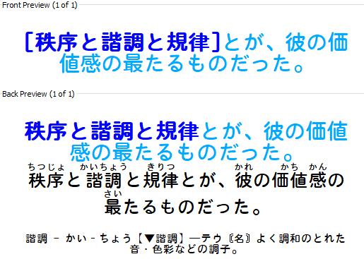 gineiden_flashcard_example